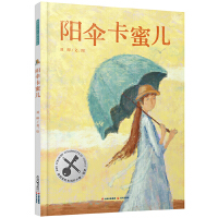 暖房子华人原创绘本・阳伞卡蜜儿