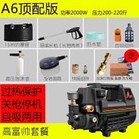 220v家用高压洗车机洗车神器刷车水泵全自动水枪多功能便携清洗机SN7837