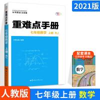 重难点手册七年级数学上册解析书 RJ人教版 7年级初一初中数学同步解析完全解读资料教辅书教材习题参考答案练习册复习