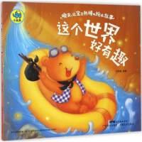 晚安,让宝宝熟睡的绘本故事 这个世界好有趣 睡前故事书 幼儿启蒙亲子阅读 谷萌萌 广东科技出版社