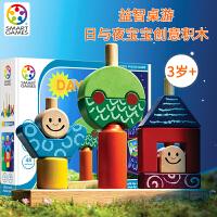 比利时Smart Games益智桌游玩具 日与夜day night 木质系列3岁+