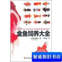 【旧书二手书9成新】金鱼饲养大全 [日]吉田信行 著 中国轻工业出版社