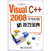 【新书店正版】Visual C++ 2008开发经验与技巧宝典 罗斌 等 中国水利水电出版社 978750846874