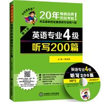 2016年英语专业四级・听写200篇――冲击波英语