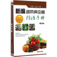 新编蔬菜病虫害防治手册(第三版)