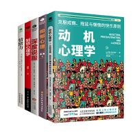 动机心理学+深度说服+抑郁心理+制怒心理学+情绪力(套装5册):掌控情绪,开启高效人生