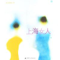 上海女人(视觉都会)