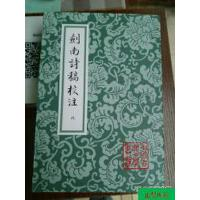 二手旧书9成新】剑南诗稿校注(中国古典文学丛书 32开平装 全八册9787532540440