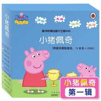 正版小猪佩奇 书第一辑全套10册中英文双语版3-6岁幼儿园宝宝儿童绘本图书英语peppa pig粉红