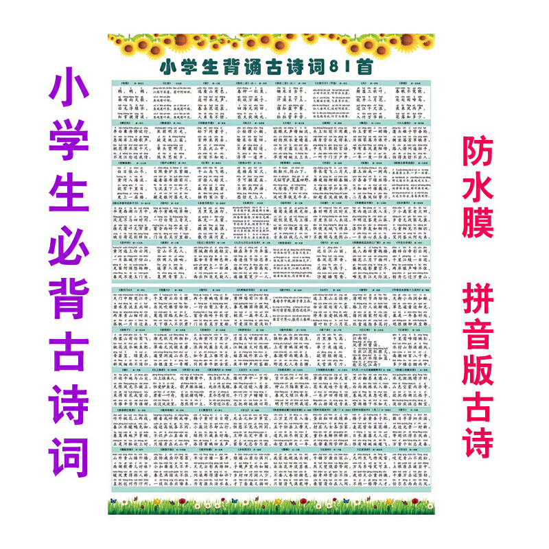 小学生必背古诗81首拼音版挂图唐诗宋词拼音字母表一年级语文墙贴