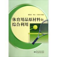 体育用品原材料的综合利用董国发, 韩光, 王燕玲 中国标准出版社