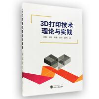 3D打印技术理论与实践