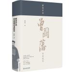 郦波评说曾国藩家训精华(郦波老师钤印珍藏版)