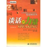【旧书9成新】【正版现货包邮】谈话的力量(原书第3版) [美] 艾伦・加纳(Alan Garner);林华 等 中国水