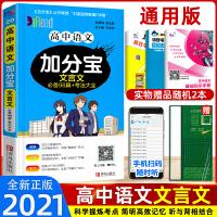 2020版 加分宝高中语文文言文98篇+考法大全