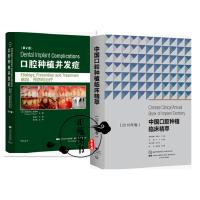 中国口腔种植临床精萃 2018年卷+口腔种植并发症 病因 预防和治疗 第2版 口腔医学书籍 口腔牙齿修复学 牙齿种植手