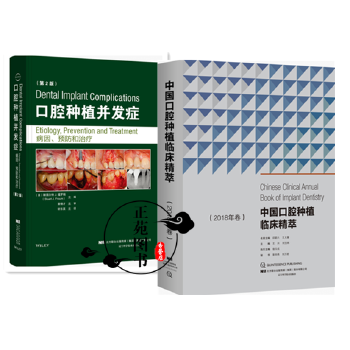 中国口腔种植临床精萃 2018年卷+口腔种植并发症 病因 预防和治疗 第2版 口腔医学书籍 口腔牙齿修复学 牙齿种植手术专业操作教材