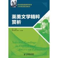 【旧书二手书8成新】 英美文学精粹赏析 陈红 人民邮电出版社