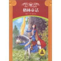 【二手旧书8成新】好孩子 童话皇冠故事:格林童话 [德] 格林兄弟 9787514703931 学习出版社