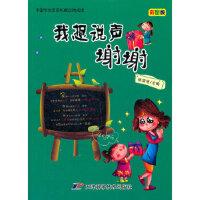 """中国学生素质拓展自助阅读:我想说声""""谢谢""""(彩图版) 张培培 9787530868423"""