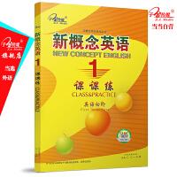 新概念英语 课课练 1 册