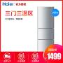 Haier/海尔 206升 三门冰箱 家用节能冰箱 中门软冷冻BCD-206STPA