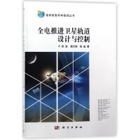 全电推进卫星轨道设计与控制/地球信息科学基础丛书