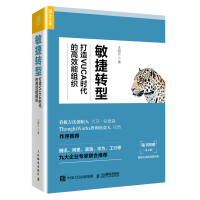 敏捷转型 打造VUCA时代的高效能组织 敏捷转型步骤方法策略 企业敏捷转型实操书 企业管理者产品项目经理阅读参考书籍