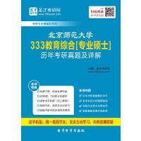 北京师范大学333教育综合[专业硕士]历年考研真题及详解-在线版_赠送手机版(ID:138042)