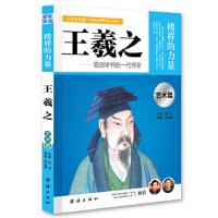 王羲之 让学生受益一生的世界名人传记 榜样的力量 小学生课外书籍