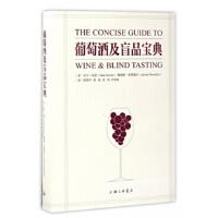 【旧书二手书9成新】葡萄酒及盲品宝典 尼尔・柏登,詹姆斯・弗莱维伦 9787542657671 上海三联书店