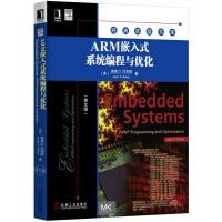 ARM嵌入式系统编程与优化(英文版)