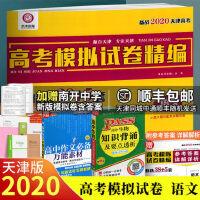 赠三 2020版 天津高考模拟试卷精编 精编38+5套语文 收录天津高考真题5套 水木教育