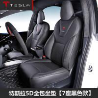 于16-18款tesla特斯拉model X全包围坐垫 四季通用座椅套改装