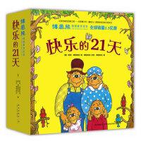 博恩熊情境教育绘本 快乐的21天(全21册)贝贝熊系列丛书中英双语3-86-9岁儿童读物故事图画书绘本小熊宝宝宝小兔汤