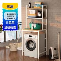 洗衣机置物架滚筒洗衣机上方架子卫生间洗手间落地置物架阳台收纳