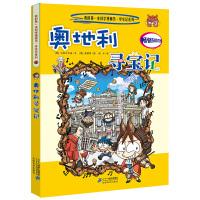 奥地利寻宝记 我的第一本科学漫画书寻宝记系列 少儿科学百科 6-12岁小学生课外阅读儿童漫画书 世界地理百科全书 世界