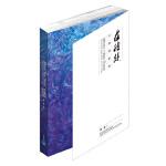 在彼处:大使演讲录 傅莹 9787513506137 外语教学与研究出版社 新华书店 品质保障