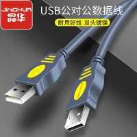 晶华双头usb数据线公对公延长线移动硬盘双公头usb数据传输连接线