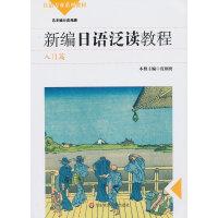 新编日语泛读教程 学生用书 (入门篇)(含盘)