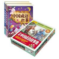中国成语故事精选(套装共2册)