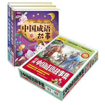 中国成语故事精选(套装共2册)常年热销中国成语故事大全。小学生的专属读物!精装大开本、彩色印刷。
