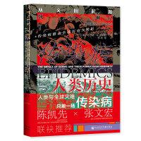 甲骨文丛书・传染病与人类历史:从文明起源到21世纪