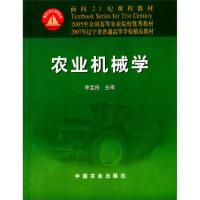 农业机械学李宝筏 著 中国农业出版社 【正版图书】