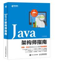 Java架构师指南 人民邮电
