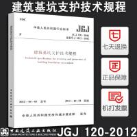 【官方正版】 建筑基坑支护技术规程JGJ 120-2012 注册岩土工程师考试规范