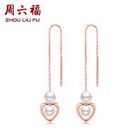 周六福 18K玫瑰金珍珠耳线 海水珍珠耳饰耳针 优雅KIPA093112