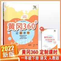 2019秋 黄冈360定制课时 一年级上册语文 人教版 1年级