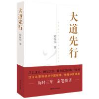 【旧书二手书8成新】 大道先行 梁保华 江苏人民出版社 9787214140944