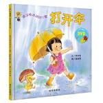 亲子游戏动动儿歌--打开伞 李紫蓉 文,崔丽君 图 9787533280062 明天出版社 新华书店 品质保障